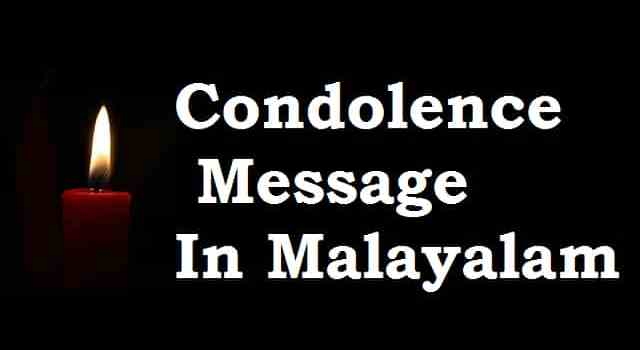 Condolence-Message-In-Malayalam-ആദരാഞ്ജലികള് (1)