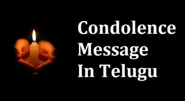 Condolence-Message-In-Telugu (1)