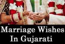 Marriage-Wishes-In-Gujarati (1)