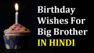 Birthday-Wishes-For-Big-Brother-in-Hindi (2)