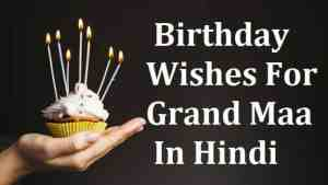 Birthday-Wishes-For-Grand-Mother-in-Hindi (1)