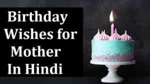 Happy-Birthday-Wishes-for-Mother-in-Hindi (3)