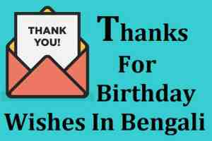 Thank-You-For-Birthday-Wishes-In-Bengali (2)