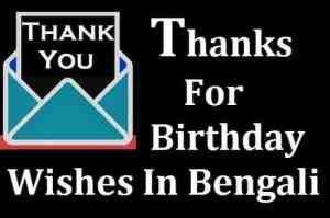 Thank-You-For-Birthday-Wishes-In-Bengali (3)