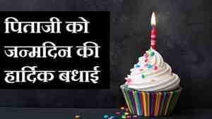 Birthday-Wishes-For-Dad-In-Hindi (3)