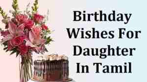 Birthday-Wishes-For-Daughter-In-Tamil (1)