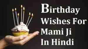 Birthday-Wishes-For-Mami-In-Hindi (1)