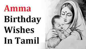 Birthday-Wishes-For-Mother-In-Tamil (3)