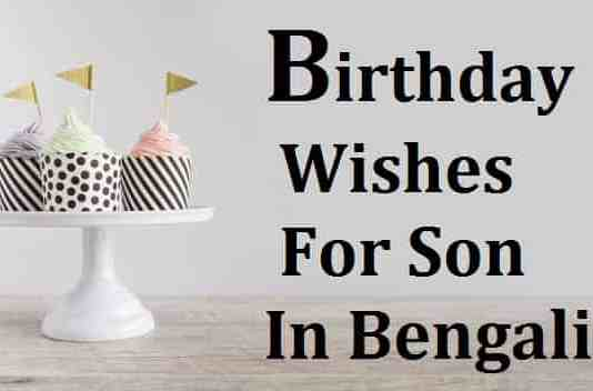 Birthday-Wishes-For-Son-In-Bengali