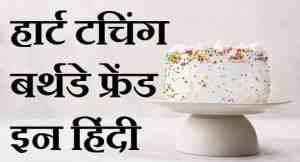 Heart-Touching-Birthday-Wishes-For-Best-Friend-In-Hindi (2)