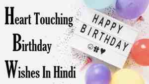 Heart-Touching-Birthday-Wishes-For-Best-Friend-In-Hindi (3)