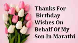 Thank-you-for-birthday-wishes-on-behalf-of-my-son-in-hindi-marathi (1)