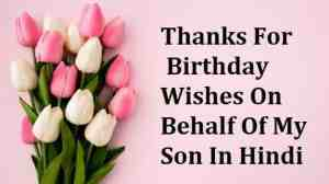 Thank-you-for-birthday-wishes-on-behalf-of-my-son-in-hindi-marathi (2)