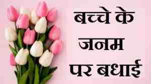 बच्चे-के-जन्म-पर-बधाई-सन्देश-Hindi-English (1)