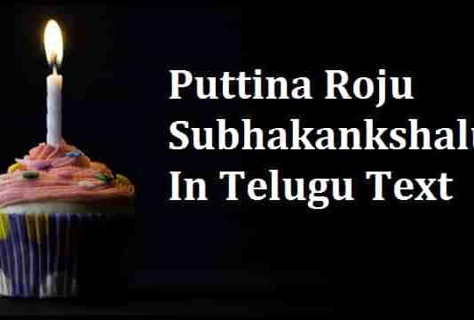 Puttina-Roju-Subhakankshalu-In-Telugu