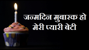 Birthday-Wishes-For-Daughter-In-Hindi (2)