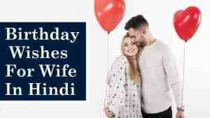 Birthday-Wishes-For-Wife-In-Hindi-140-Words (1)