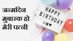 Birthday-Wishes-For-Wife-In-Hindi-140-Words (3)