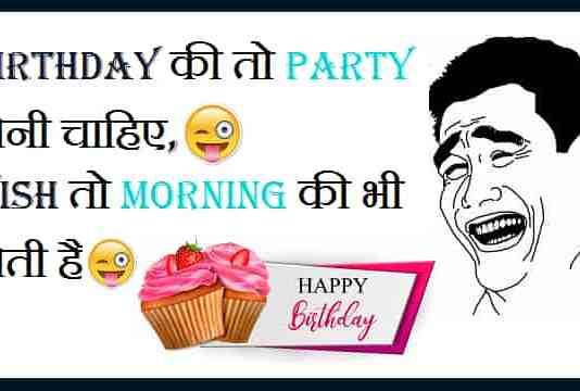 Funny-Birthday-Wishes-In-Hindi-With-Emoji