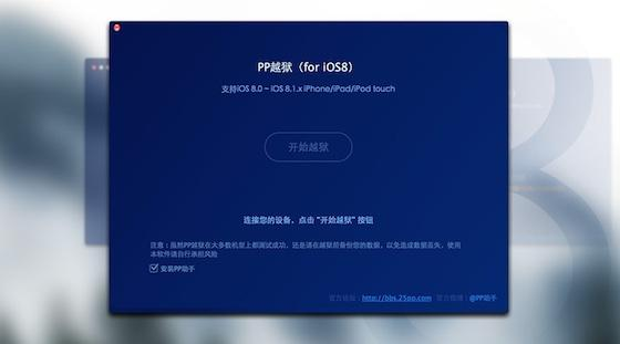 25PP-Jailbreak-iOS-8.1.2-Mac