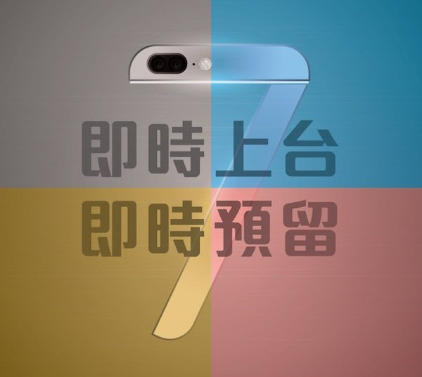 iphone-7-plus-teaser