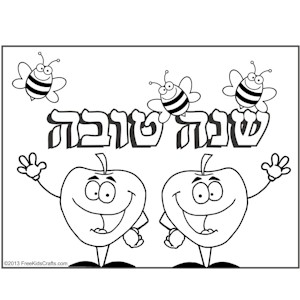 Image of Printable Rosh Hashanah New Year Coloring Card