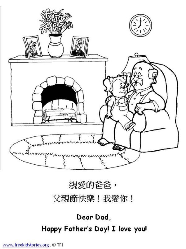 English and Chinese children's stories - FREEKIDSTORIES