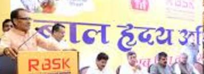 Mukhyamantri Bal Hridaya Yojana (MBHY) Madhya Pradesh