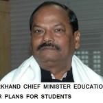झारखण्ड की मुख्यमंत्री शैक्षणिक भ्रमण योजना | Jharkhand Chief Minister Educational Tour Plans in hindi