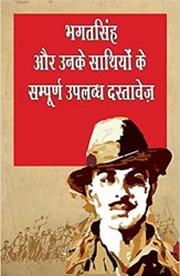 Bhagat Singh aur Unke Sathiyon ke Sampoorna Uplabhdha Dastavez (Hindi Book) Book Pdf Free Download