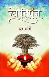 Jyotipunj (Hindi Book) Book Pdf Free Download