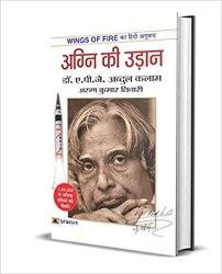 Agni Ki Udaan (Hindi Book) Book Pdf Free Download