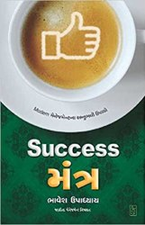 Success Mantra (સકસેસ મંત્ર) Book Pdf Free Download