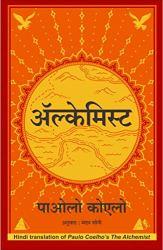 Alchemist (Hindi Book) Book Pdf Free Download