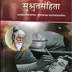 Sushruta Samhita (Hindi Book) Book Pdf Free Download