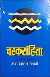 Charak Samhita (Hindi Book) Book Pdf Free Download