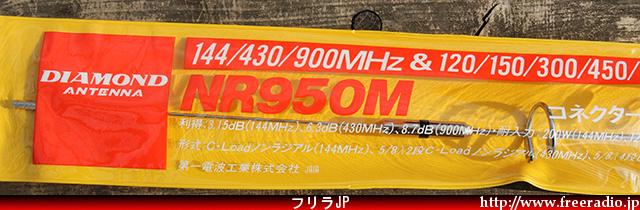 NR950M_RX