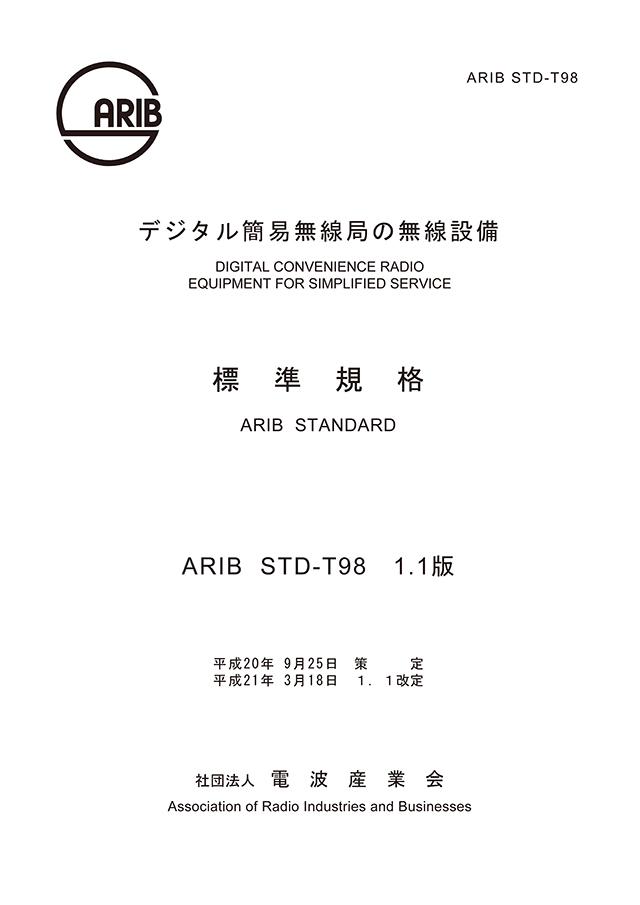 STD-T98v1_001