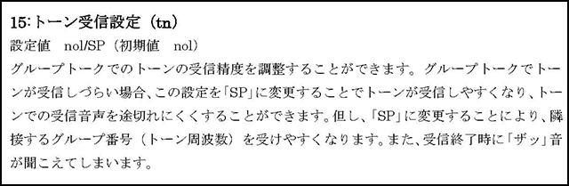 DJP221_extention_setmode_tn_640