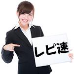 【レピ速】1エリアの特小レピーター速報!