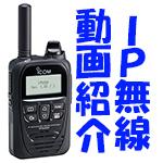 IP無線機は田中電気さんの動画で研究しよう