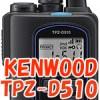 KENWOODからデジ簡TPZ-D510が発表