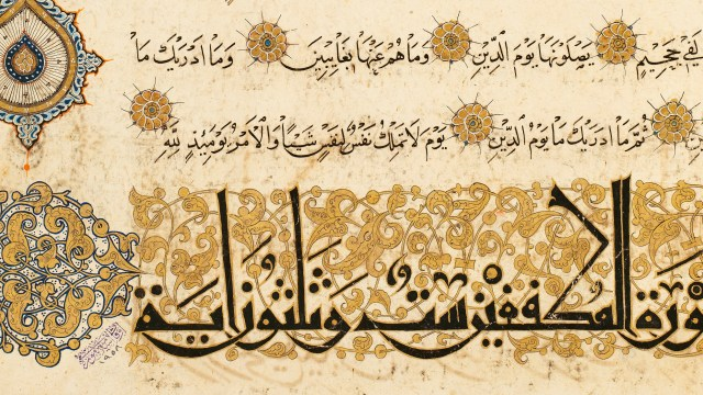 Detai imagel, Single-volume Qur'an; Attributed to Abdallah al-Sayrafi; Iran, probably Tabriz, Il-Khanid period, ca. 1330; Ink, color, and gold on paper; Museum of Turkish and Islamic Arts, Istanbul, TIEM 487