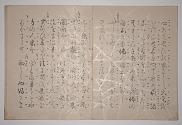 Kōetsu utai-bon (Nō libretto)