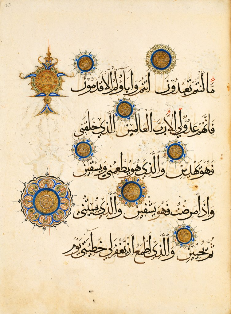 Detail image of a second volume of a three-part Qur'an