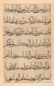 Detail image of a folio from a Qur'an