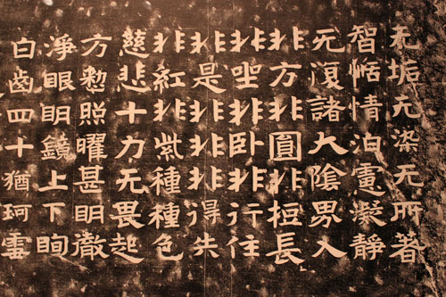 Rubbings from a Chinese sutra