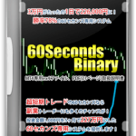 60SecondsBinary【検証・評価】