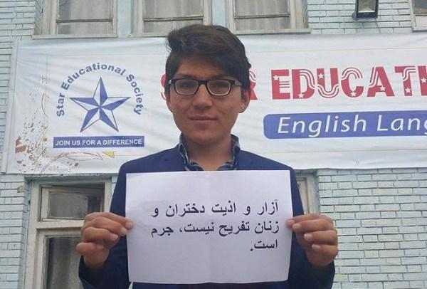 Street Harassment HeForShe Feminism Equality Afghanistan