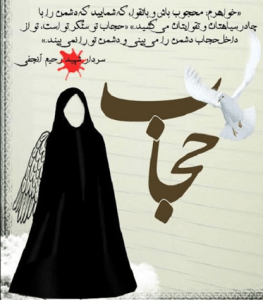 Hijab is your battlefield